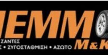 μεμμος